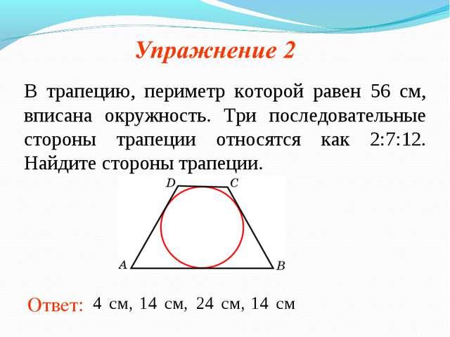В трапецию, периметр которой равен 56 см, вписана окружность. Три последовате...