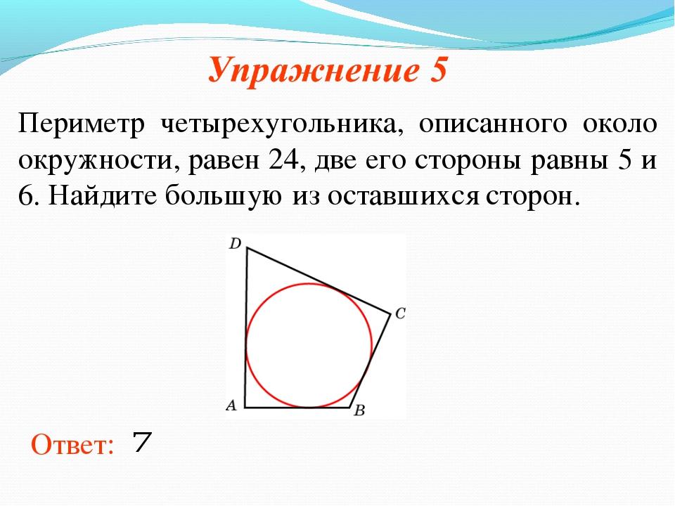 Периметр четырехугольника, описанного около окружности, равен 24, две его сто...