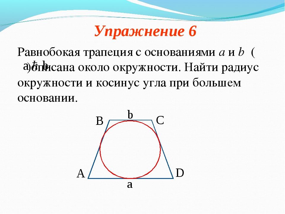 Упражнение 6 Равнобокая трапеция с основаниями а и b ( )описана около окружно...