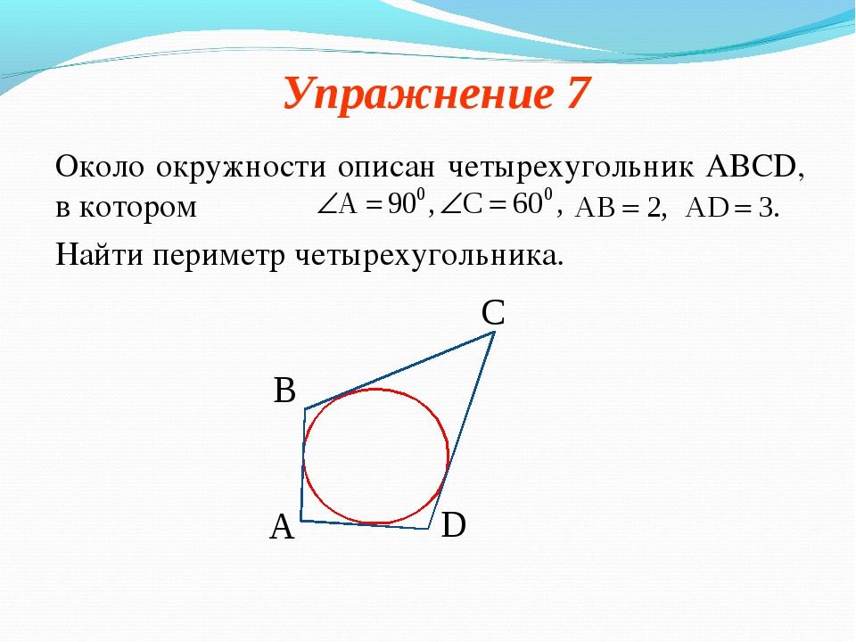 Упражнение 7 Около окружности описан четырехугольник АВСD, в котором Найти пе...