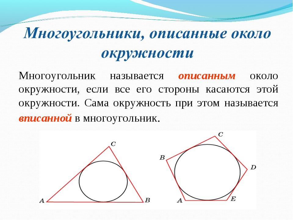 картинка описанного многоугольника