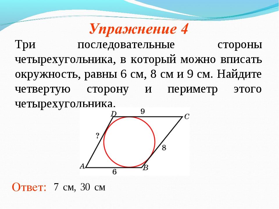 Три последовательные стороны четырехугольника, в который можно вписать окружн...