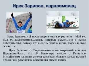 Ирек Зарипов: « Я после аварии жил как растение…Мой вес был 90 килограммов…жи