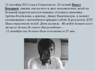12 сентября 2012 года в Севастополе, 24-летний Павел Бондарев, увидев, как на
