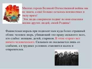Многих героев Великой Отечественной войны мы не знаем, а ещё больше осталось