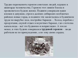 Трудно переоценить героизм советских людей, идущих в авангарде человечества.