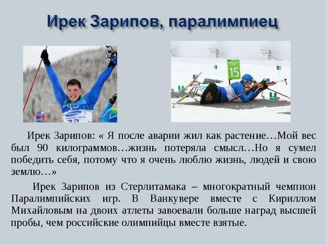 Ирек Зарипов: « Я после аварии жил как растение…Мой вес был 90 килограммов…жи...