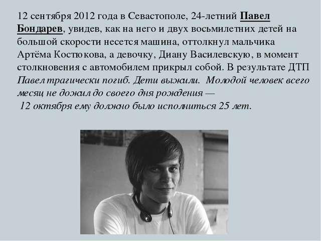 12 сентября 2012 года в Севастополе, 24-летний Павел Бондарев, увидев, как на...