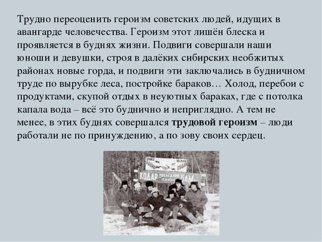 Трудно переоценить героизм советских людей, идущих в авангарде человечества....
