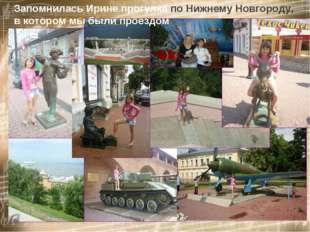 Запомнилась Ирине прогулка по Нижнему Новгороду, в котором мы были проездом