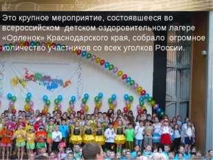 Это крупное мероприятие, состоявшееся во всероссийском детском оздоровительн
