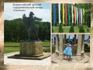 Всероссийский детский оздоровительный лагерь «Орленок»