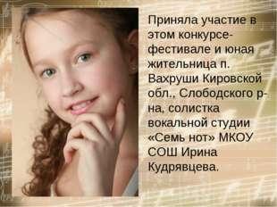 Приняла участие в этом конкурсе-фестивале и юная жительница п. Вахруши Кировс