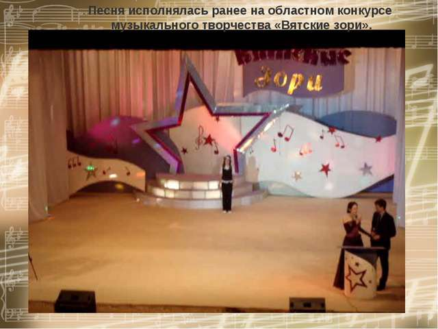 Песня исполнялась ранее на областном конкурсе музыкального творчества «Вятски...