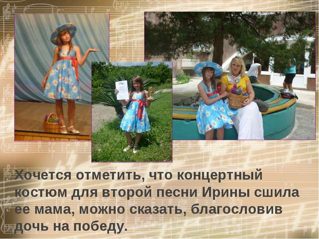 Хочется отметить, что концертный костюм для второй песни Ирины сшила ее мама,...