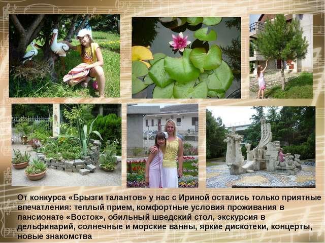 От конкурса «Брызги талантов» у нас с Ириной остались только приятные впечатл...