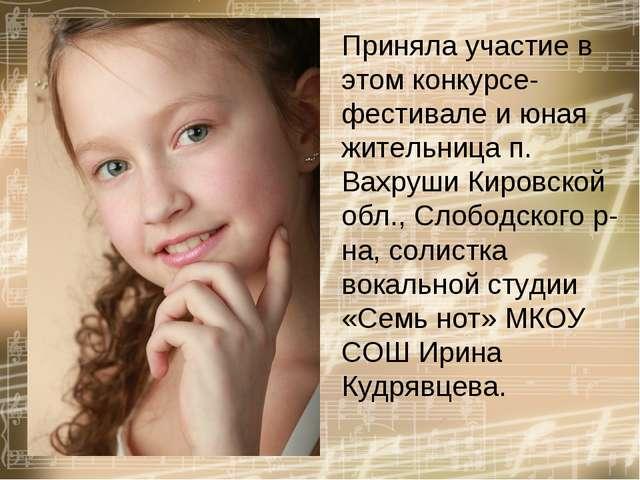 Приняла участие в этом конкурсе-фестивале и юная жительница п. Вахруши Кировс...