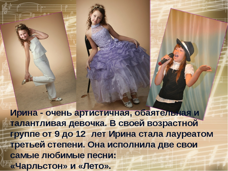 Ирина - очень артистичная, обаятельная и талантливая девочка. В своей возраст...