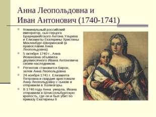 Анна Леопольдовна и Иван Антонович (1740-1741) Номинальный российский императ