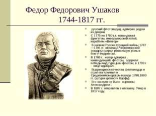 Федор Федорович Ушаков 1744-1817 гг. русский флотоводец, адмирал родом из дво