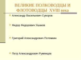 ВЕЛИКИЕ ПОЛКОВОДЦЫ И ФЛОТОВОДЦЫ XVIII века Александр Васильевич Суворов Федор