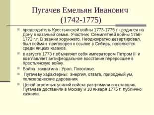 Пугачев Емельян Иванович (1742-1775) предводитель Крестьянской войны 1773-177
