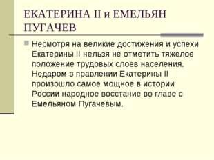 ЕКАТЕРИНА II и ЕМЕЛЬЯН ПУГАЧЕВ Несмотря на великие достижения и успехи Екатер