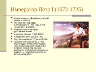 Император Петр I (1672-1725) Создатель российской регулярной армии и флота. О