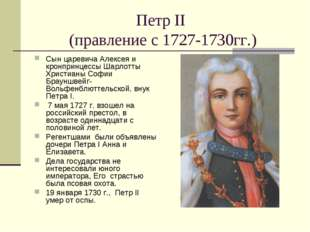 Петр II (правление с 1727-1730гг.) Сын царевича Алексея и кронпринцессы Шарло