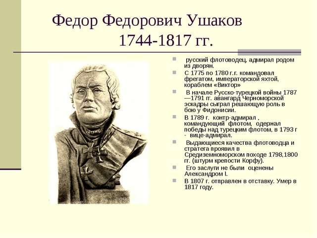 Федор Федорович Ушаков 1744-1817 гг. русский флотоводец, адмирал родом из дво...