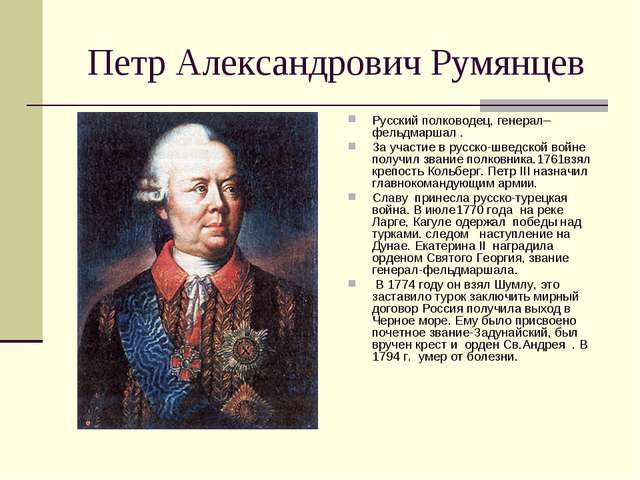 Петр Александрович Румянцев Русский полководец, генерал–фельдмаршал . За учас...