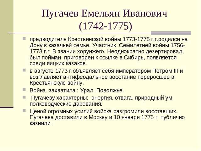 Пугачев Емельян Иванович (1742-1775) предводитель Крестьянской войны 1773-177...