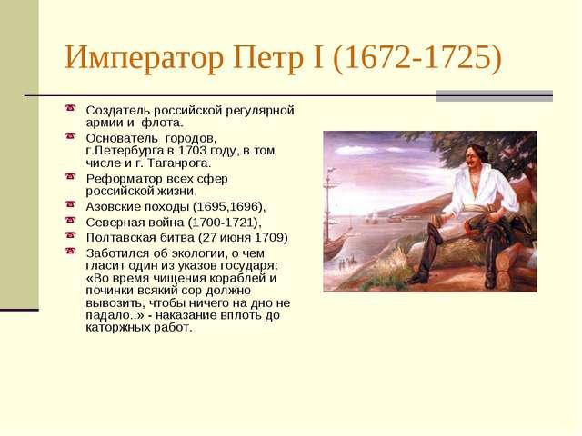 Император Петр I (1672-1725) Создатель российской регулярной армии и флота. О...