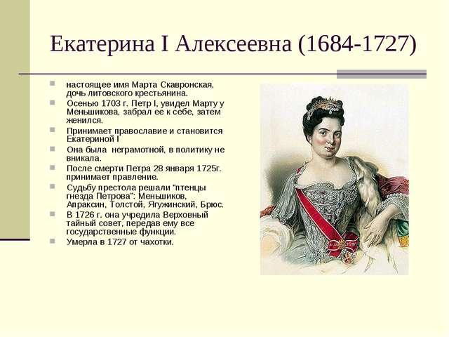 Екатерина I Алексеевна (1684-1727) настоящее имя Марта Скавронская, дочь лито...