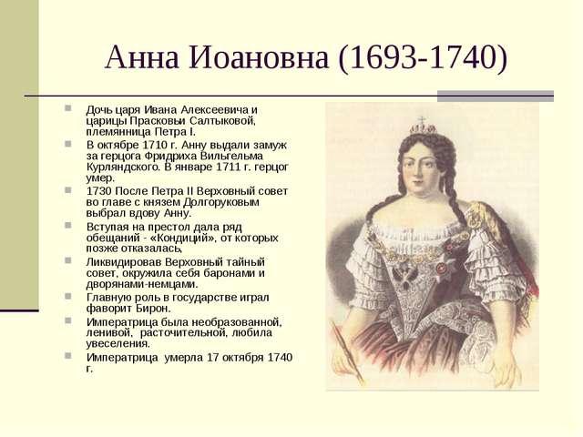 Анна Иоановна (1693-1740) Дочь царя Ивана Алексеевича и царицы Прасковьи Салт...