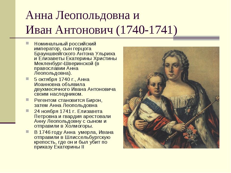 Анна Леопольдовна и Иван Антонович (1740-1741) Номинальный российский императ...
