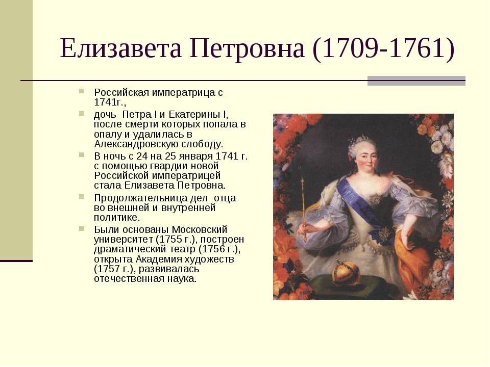Елизавета Петровна (1709-1761) Российская императрица с 1741г., дочь Петра I...