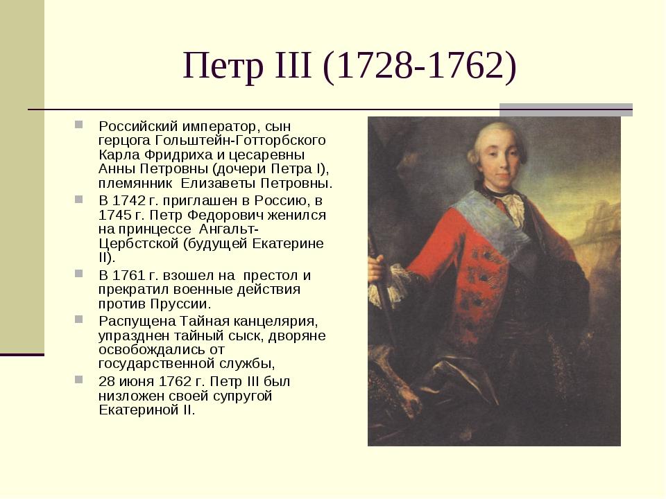 Петр III (1728-1762) Российский император, сын герцога Гольштейн-Готторбского...
