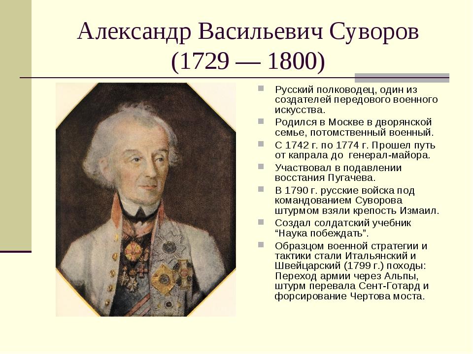Александр Васильевич Суворов (1729 — 1800) Русский полководец, один из создат...