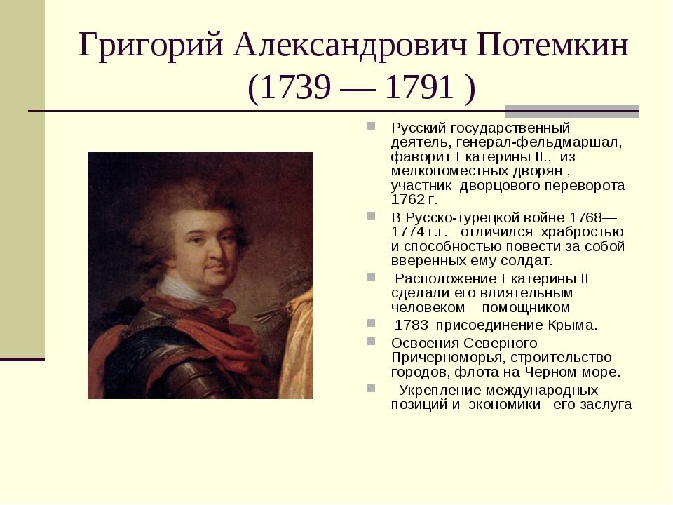 Григорий Александрович Потемкин (1739 — 1791 ) Русский государственный деятел...