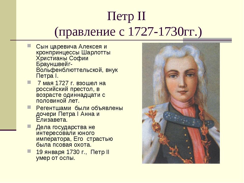 Петр II (правление с 1727-1730гг.) Сын царевича Алексея и кронпринцессы Шарло...