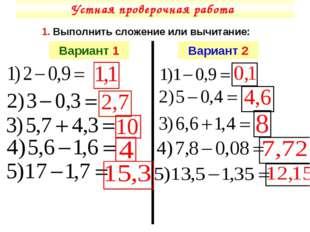 Устная проверочная работа 1. Выполнить сложение или вычитание: Вариант 1 Вари