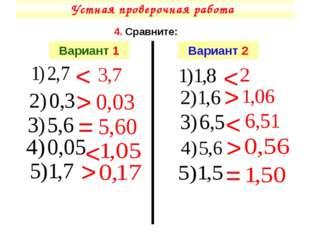 Устная проверочная работа 4. Сравните: Вариант 1 Вариант 2 < < < = < < < < < =