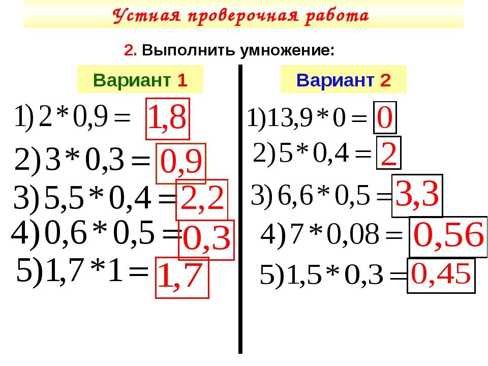 Устная проверочная работа 2. Выполнить умножение: Вариант 1 Вариант 2