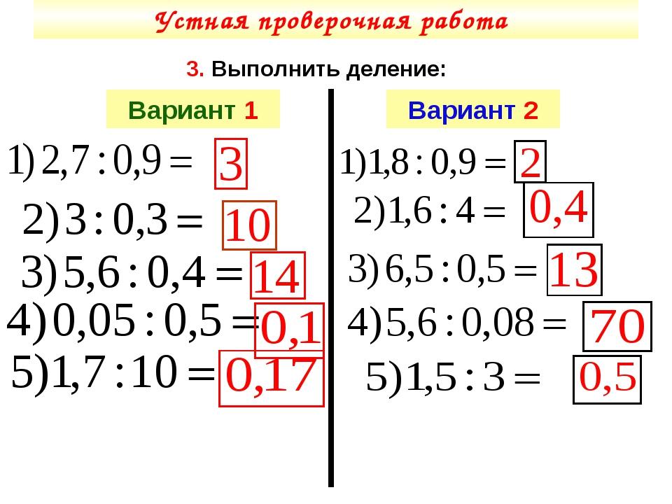 Устная проверочная работа 3. Выполнить деление: Вариант 1 Вариант 2