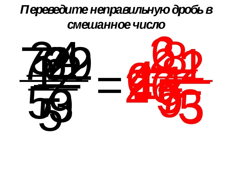 72 5 = 14 2 5 Переведите неправильную дробь в смешанное число