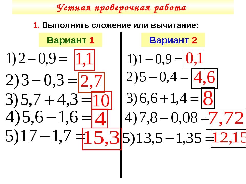 Устная проверочная работа 1. Выполнить сложение или вычитание: Вариант 1 Вари...