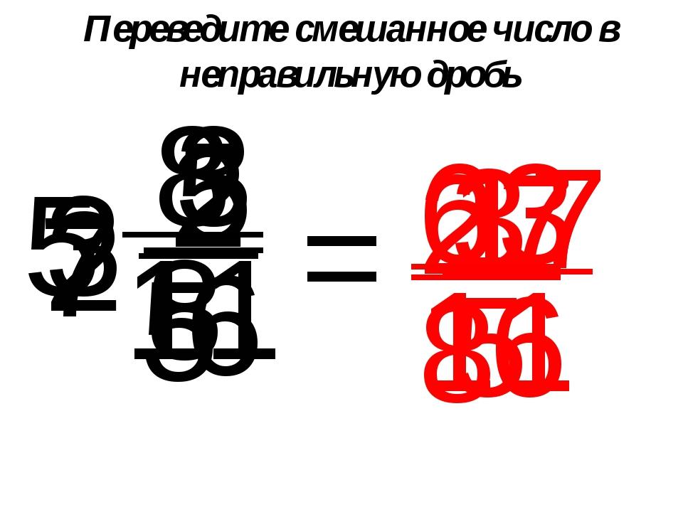 = Переведите смешанное число в неправильную дробь