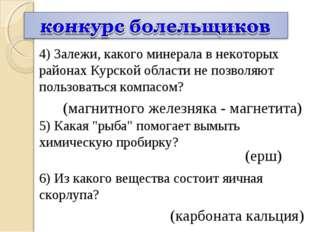 4) Залежи, какого минерала в некоторых районах Курской области не позволяют п