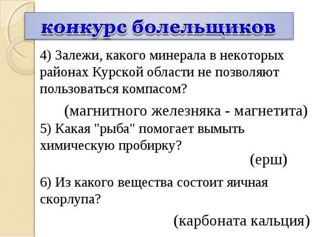 4) Залежи, какого минерала в некоторых районах Курской области не позволяют п...